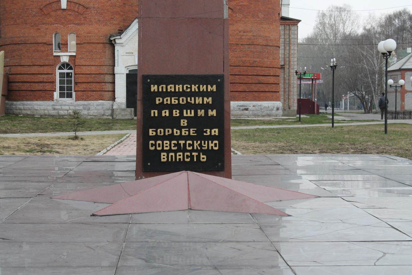Стела, часть историко - мемориального комплекса на привокзальной площади