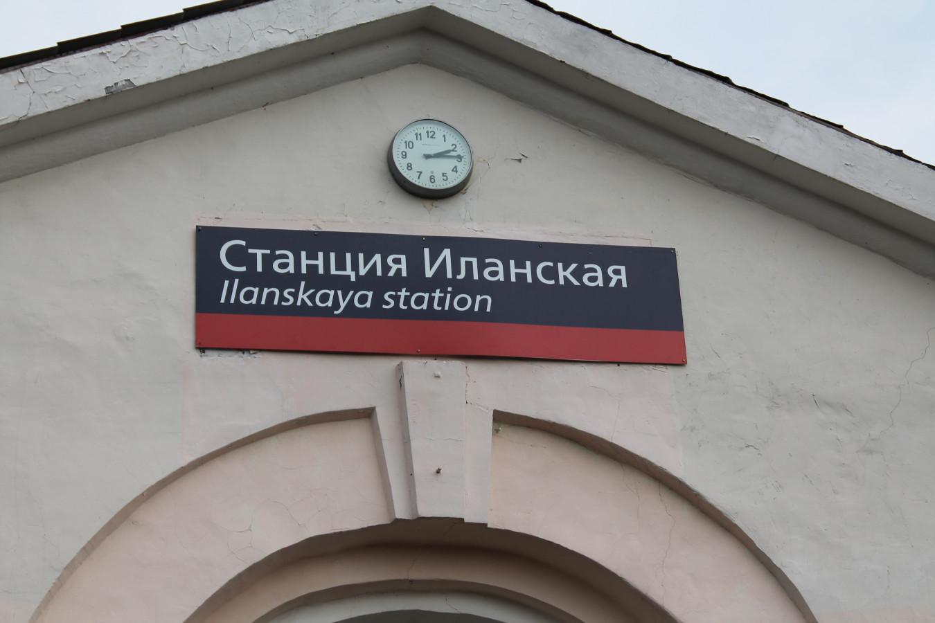Станция Иланская, 14:15