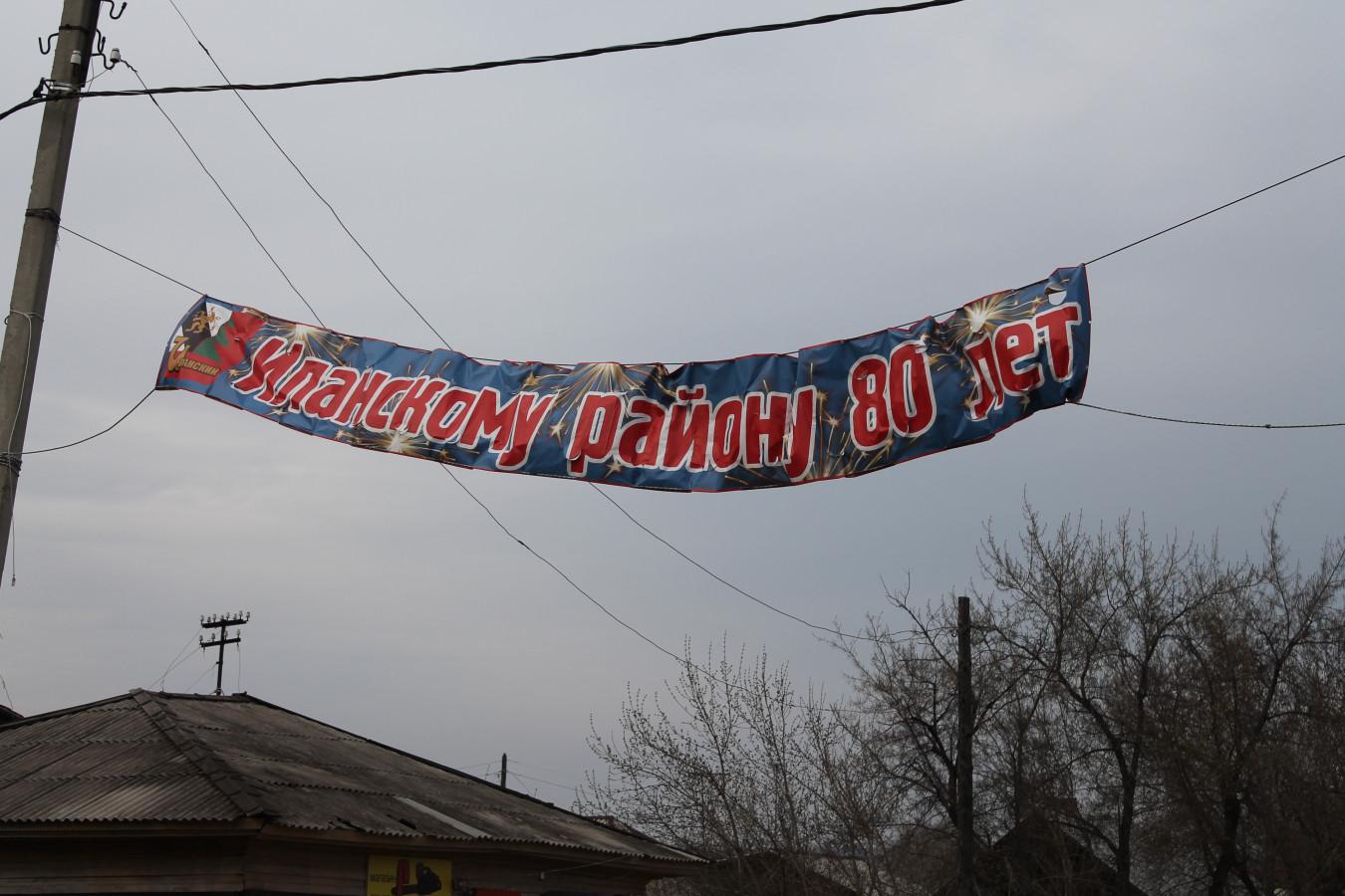 Баннер: Иланскому району 80 лет