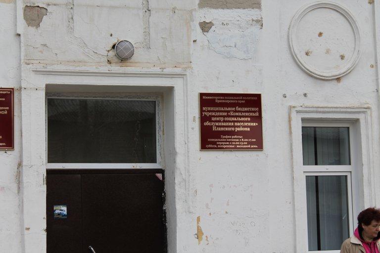 Комплексный центр соц. обслуживания района