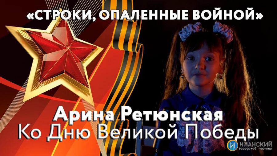 Арина Ретюнская - Ко Дню Великой Победы