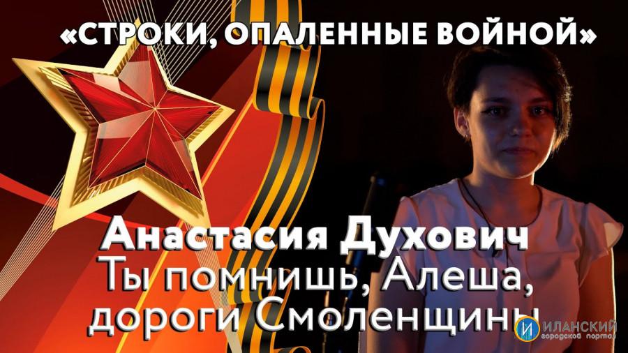 Анастасия Духович - Ты помнишь, Алеша, дороги Смоленщины