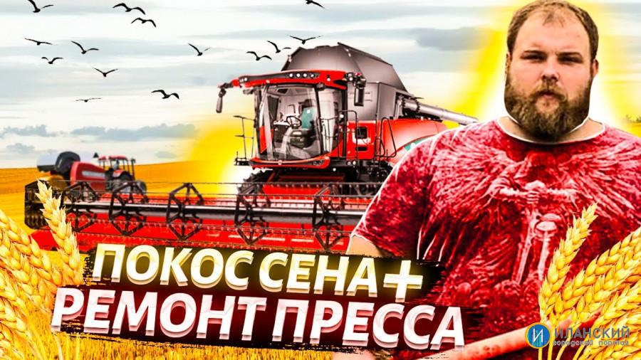 Сенокос/Ремонт пресса ПР-120