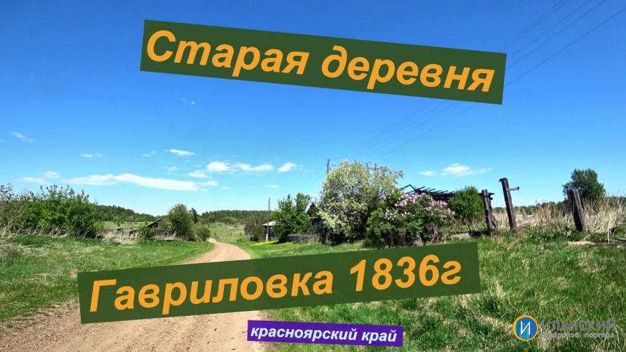 Старая деревня Гавриловка 1836г образования красноярского края иланского района.