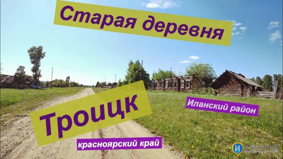 Старая деревня Троицк.Иланский район,красноярский край.