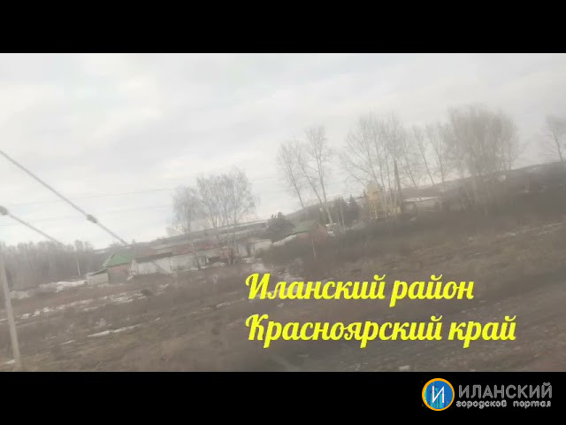 Иланский район / Красноярский край / Россия