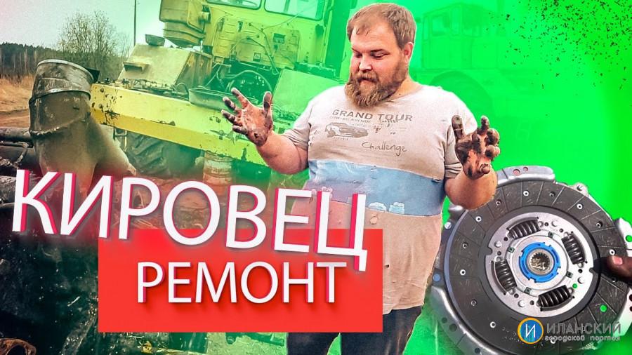 Трактор Кировец, начало ремонта/Tractor Kirovets, the beginning of the repair.