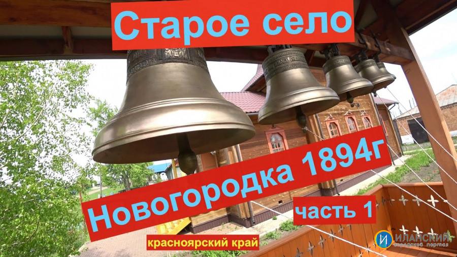 Старое село Новогородка 1894г образования часть1.Рыбалка.Хозяйство Батюшки.