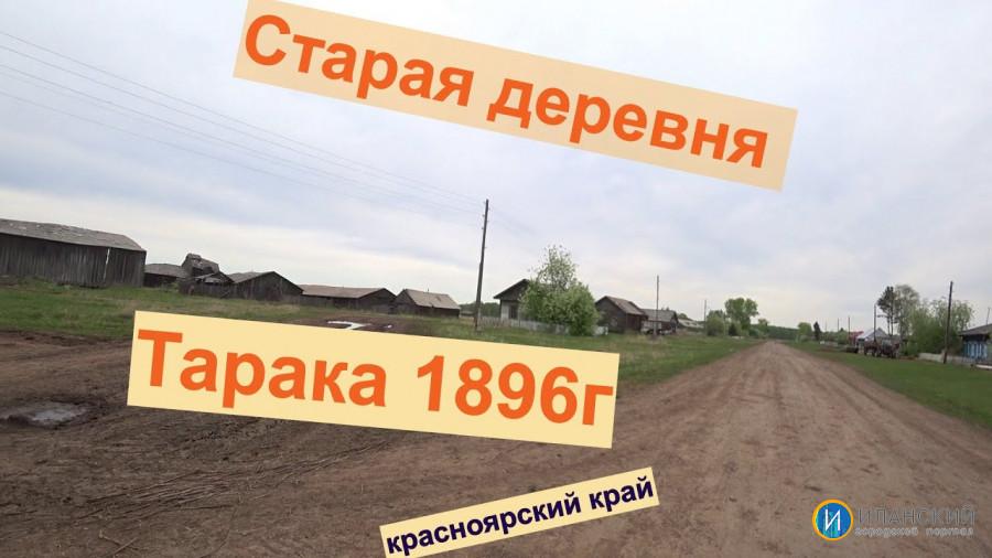 Старая деревня Тарака 1896г образования.Красноярский край,иланский район.