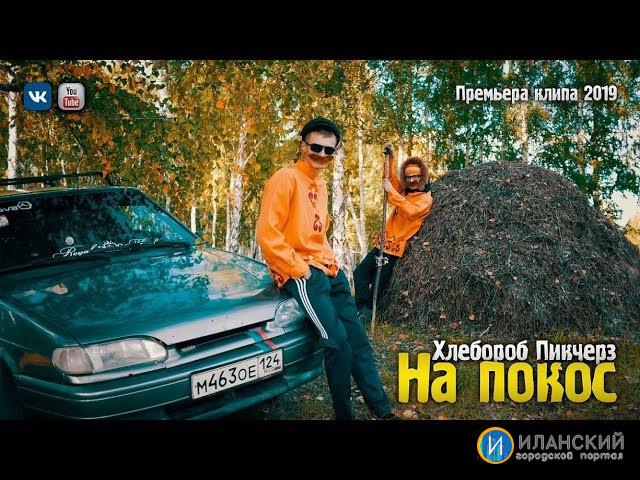 Хлебороб Пикчерз - «НА ПОКОС» (Премьера клипа, 2019)