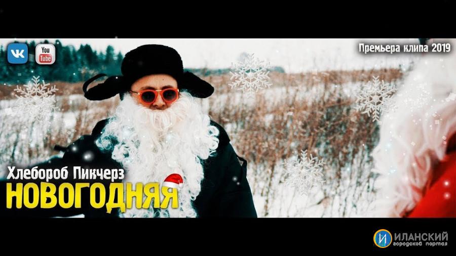 Хлебороб Пикчерз - «НОВОГОДНЯЯ» (Премьера клипа, 2019)