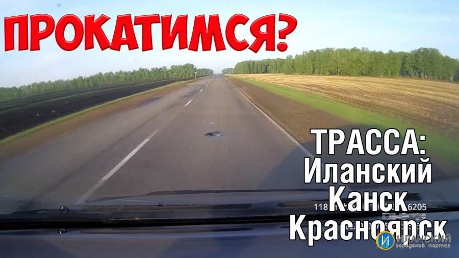 Трасса Иланский - Канск - Красноярск. Прокатимся?