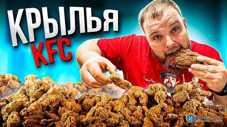 ПРИГОТОВИЛ КРЫЛЬЯ KFC