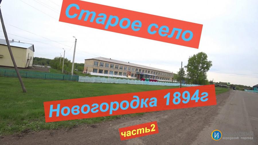 Продолжение, Старое село Новогородка 1894г часть2..Старые дома.Брошенная ферма.