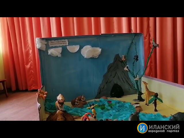 "Конкурс макетов ""Сафари-парк"" в МБДОУ ""Иланский детский сад № 7"""