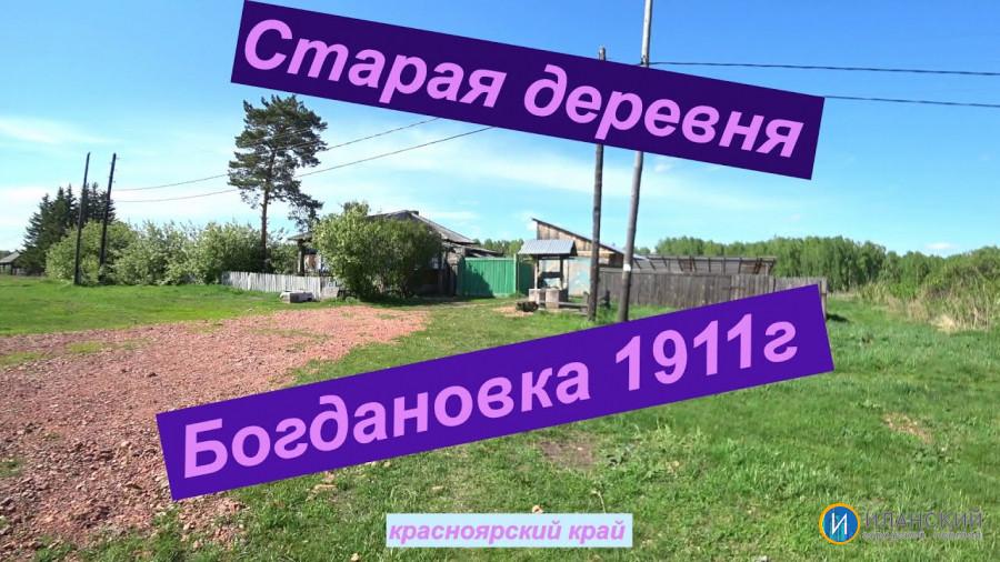 Старая деревня Богдановка 1911г красноярского края иланского района.
