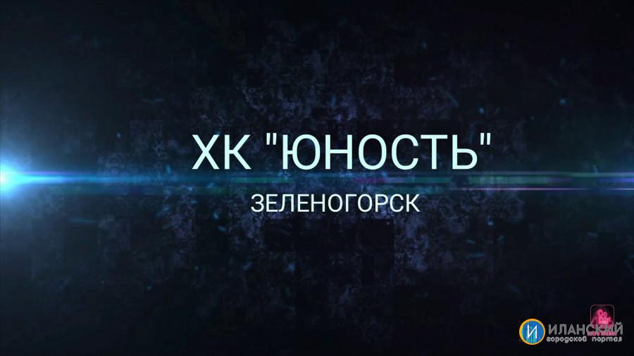 11.01.2020 Иланск-Юность (Зеленогорск)