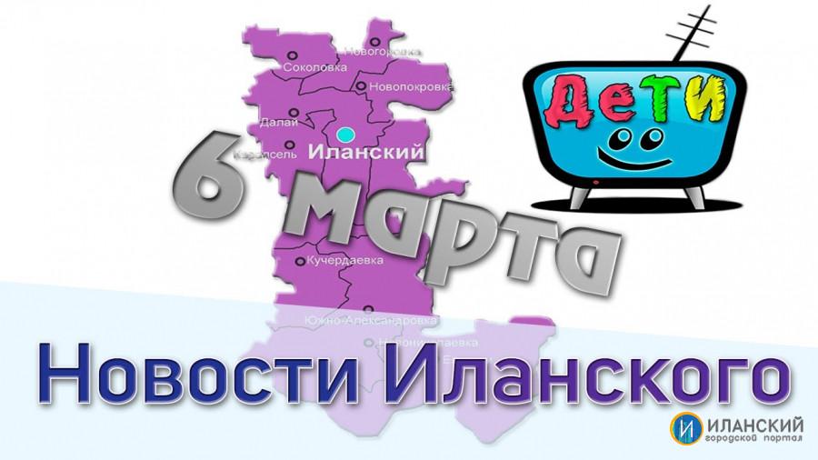 Выпуск новостей за 6 марта: В селе строят часовню, Иланцы проводили зиму, Хоккей с шайбой