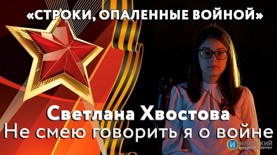 Светлана Хвостова - Не смею говорить я о войне