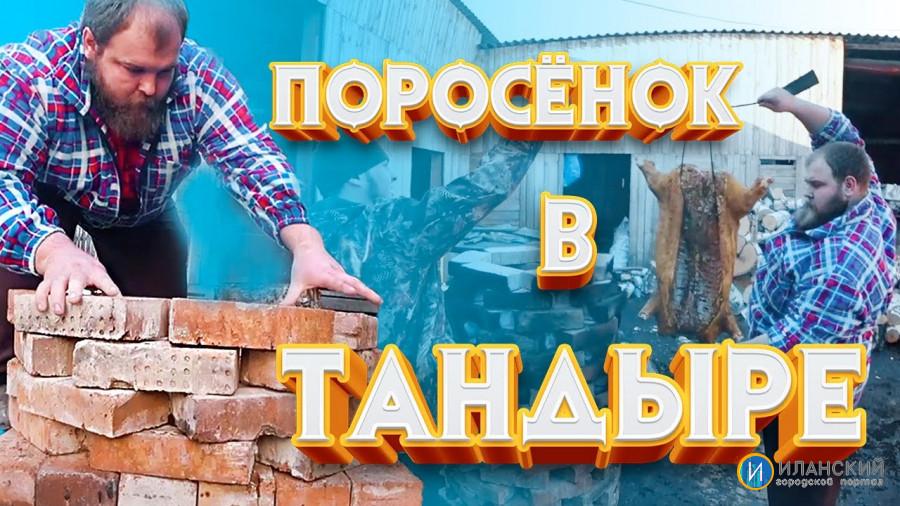 Поросёнок в тандыре/Сибирские дороги/Pig in a tandoor / Siberian roads