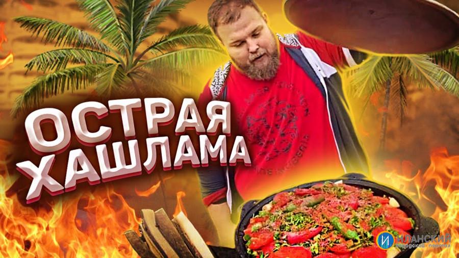 как приготовить ХАШЛАМУ В КАЗАНЕ / РЕЦЕПТ ХАШЛАМЫ