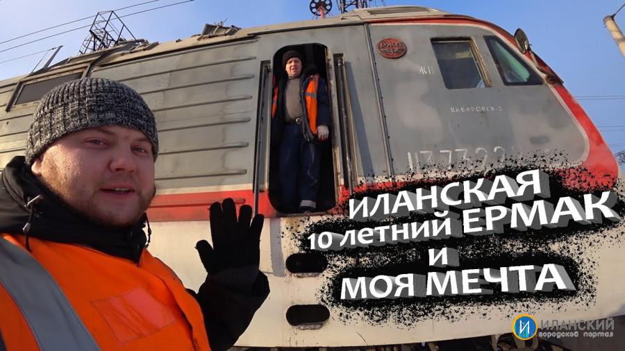Иланская, 10 летний ЕРМАК, Телевидение
