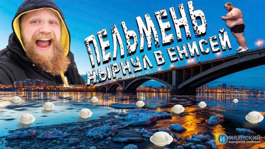 Пельмень нырнул в Енисей зимой: заплыв в Сибири | Safonoff