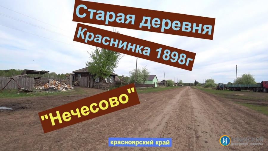 Старая деревня Краснинка (Нечесово) 1898г основания.Иланский район красноярского края.