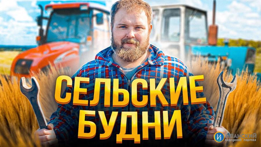 РЕМОНТ ТРАКТОРА МТЗ 80/ УСТРОИЛИ ПОЖАР