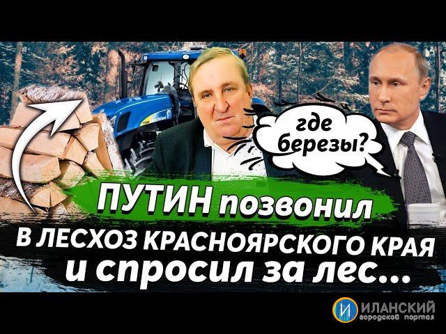 Пранкер голосом Путина попросил отчитаться главу лесного хозяйства Красноярского края г.Иланский