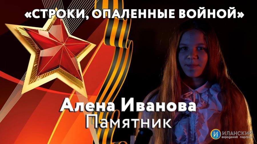 Алена Иванова - Памятник