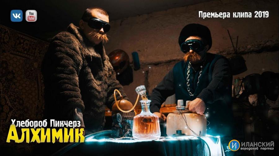Хлебороб Пикчерз - «АЛХИМИК» (Премьера клипа, 2019)