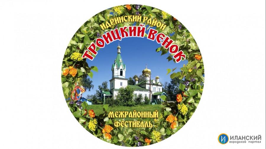 """МБУК """"Дом ремесел Иланского района"""""""