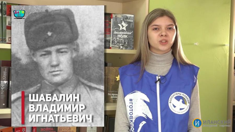 Наш герой - Шабалин Владимир Игнатьевич