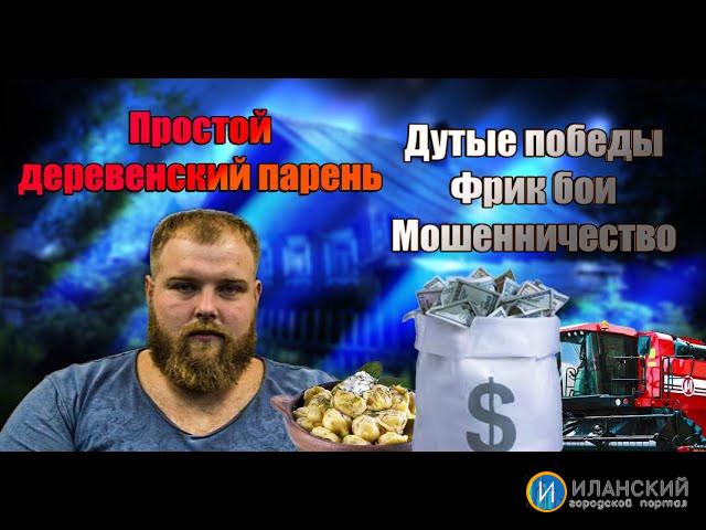 Дутый чемпион Пельмень Василий Камоцкий Разоблачение боев и мошеннических схем