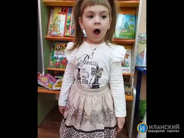 Иланский Детский сад №20 Елизавета Гранина