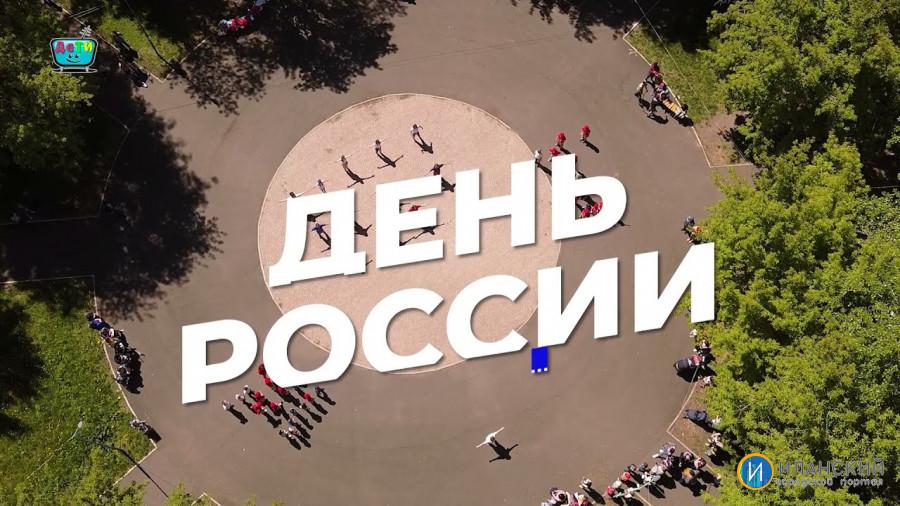 Флешмоб ко Дню России в Иланском