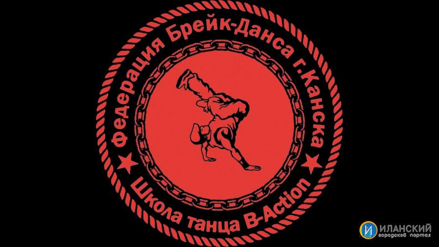 Федерация брейк-данса - г.Иланск 2021