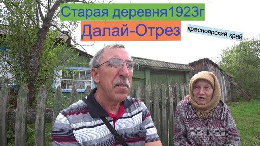Старая Деревня Далай- Отрез 1923г основания.Иланский район красноярского края.