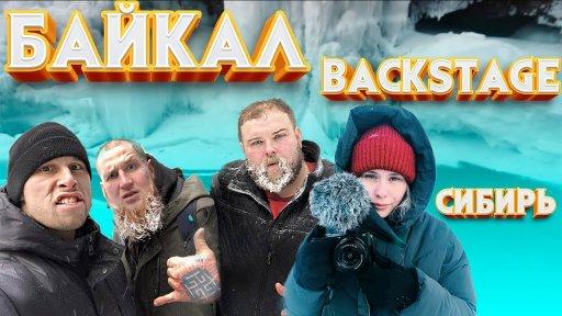 Пельмень на Байкале: поездка на горячие источники/Dumplings on Baikal: a trip to the hot springs
