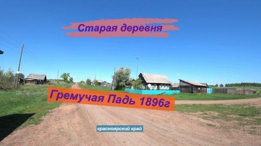 Старая деревня Гремучая Падь 1896г основания.Красноярский край иланский район.