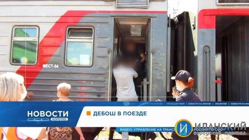 Буйного пассажира сняли с поезда в Иланском районе