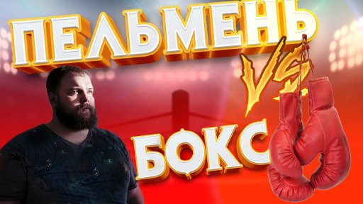 Пельмень против чемпиона по бесконтактному бою из Битвы за Хайп