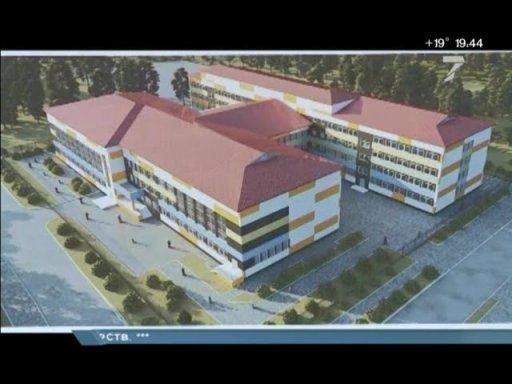 В Иланском районе начали строить школу по специальному проекту