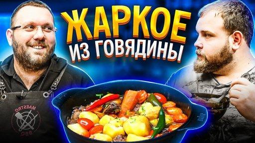 ЖАРКОЕ ПО ДОМАШНЕМУ / Простой рецепт в гриле ДАРИМ КАЗАН