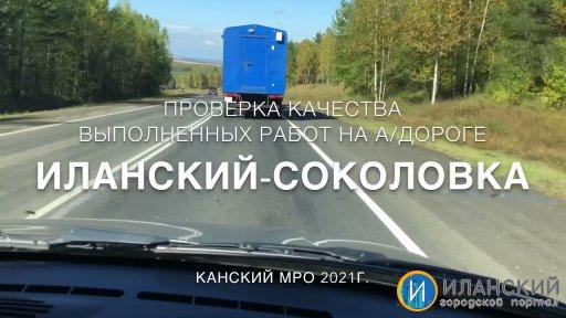 Проверка качества ремонтных работ на а/д «Иланский-Соколовка» на участке км 0 - км 7