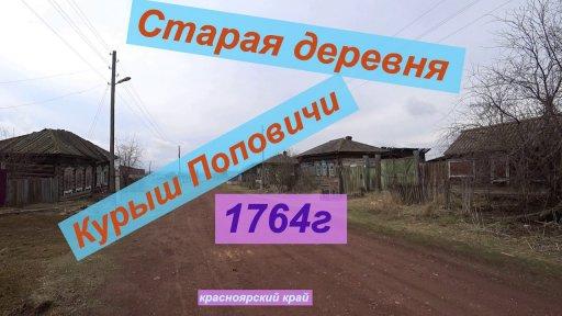 Старая деревня Курыш Поповичи образованная в 1764г.Иланский район красноярского края.