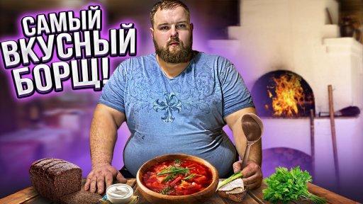 Как приготовить САМЫЙ ВКУСНЫЙ БОРЩ / Жарим СТЕЙК