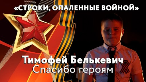 Тимофей Белькевич - Спасибо героям