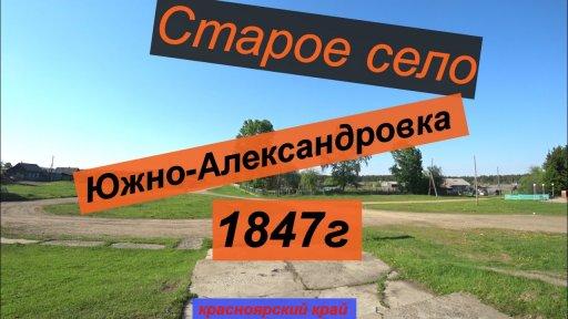Старое село Южно-Александровка основанное в 1847г.Иланский район,красноярского края.